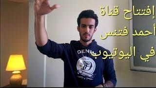 إفتتاح قناة أحمد فتنس