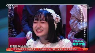 [越战越勇]杨帆小尼回忆往昔搞笑互损| CCTV综艺