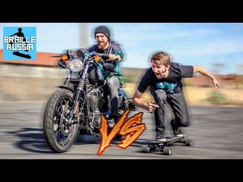 САМЫЙ БЫСТРЫЙ электрический скейтборд VS мотоцикл Харли-Дэвидсон