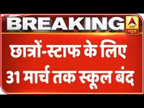 Coronavirus: Delhi Schools Shut For Teaching, Non-Teaching Staff | ABP News
