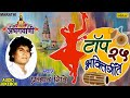 Abhangvani top 25 marathi bhaktigeete अभ गव ण pralhad shinde jukebox marathi vitthal geete mp3