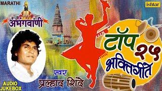 Abhangvani | Top 25 Marathi Bhaktigeete | अभंगवाणी | Pralhad Shinde |JUKEBOX| Marathi Vitthal Geete
