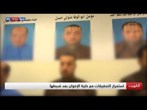 استمرار التحقيقات مع خلية الإخوان بعد ضبطها  - 19:53-2019 / 7 / 13