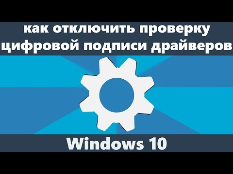 Как отключить проверку подписи драйверов Windows 10