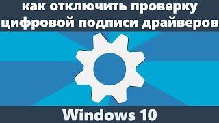 отключение Безопасной Проверки Драйверов Windows 10