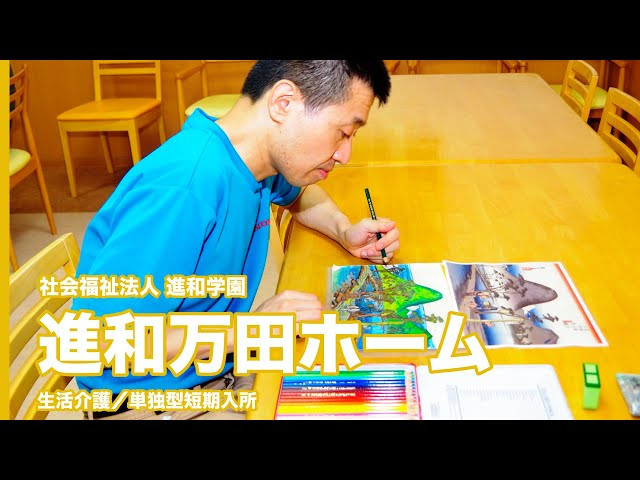 進和万田ホーム施設PR動画
