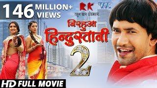 Dinesh Lal Yadav , Aamrapali Dubey, Sanchita Banerjee - Nirahua Hindustani 2 - Bhojpuri Full Movie