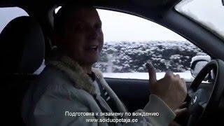 Дистанция при движении в плотном потоке и остановка автомобиля (Видеоурок)