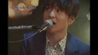 【1時間耐久】Official髭男dism - ビンテージ