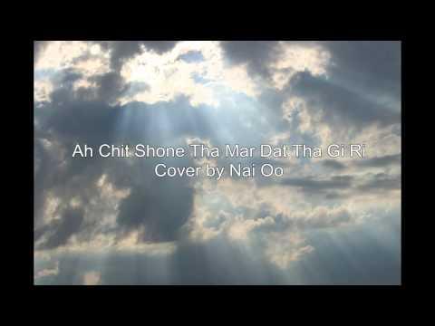Ah Chit Shone Tha Mar Dat Tha Gi Ri အခ်စ္ရွံုးသမား ဒသဂီရိ (Cover by Nai Oo)