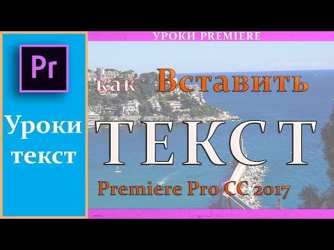 Адоб премьер как добавить текст на видео