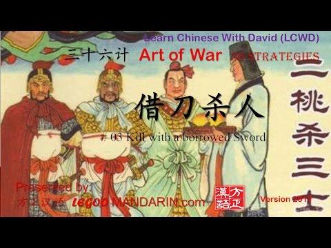 36 Strategies  03 借刀杀人 Kill with a Borrowed Sword 二桃杀三士 Killing Three Warriors With Two Peaches
