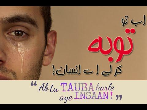 Ab tu tauba karle aye insaan by Mufti Tariq Masood [Very Emotional Video Clip - Must Watch]
