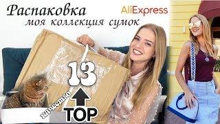 ❤ Большая распаковка качественных сумок с Aliexpress Emini House к распродаже | Посылки NikiMoran