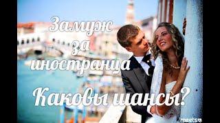 Замуж за иностранца. Какие шансы выйти замуж за иностранца? Гадание таро от Ирины Захарченко.