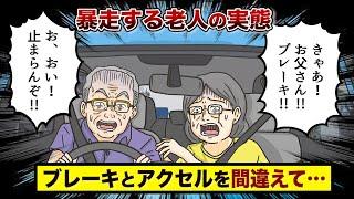 交差点に時速100kmで突っ込む…急増する老人交通事故【マンガ動画】