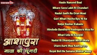 Navratri Special: Rajasthani Garba Songs 2014 | Aashapura Mata Ri Chunari | Audio Songs Jukebox