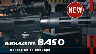 Винтовка 50-го калибра Bushmaster BA50 (Оружейные новинки)