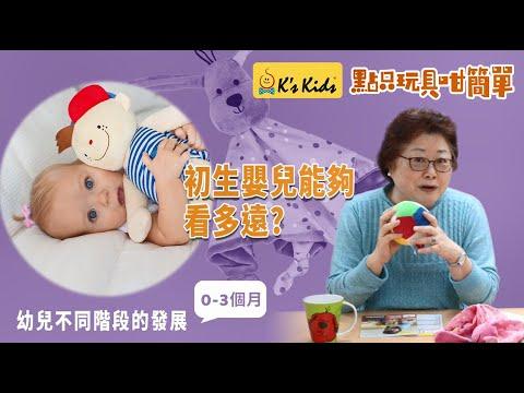 初生嬰兒能夠看多遠? - 0-3個月嬰兒的發展 - YouTube