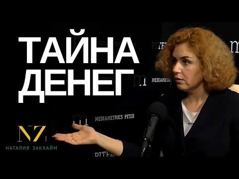 """Тайна денег: Наталия Закхайм. Интервью для Екатерины Лебедевой (""""Диалог с властью"""" Медиаметрикс)"""