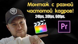 Как монтировать видео с Разной частотой кадров? Final Cut Pro \u0026 Premiere Pro