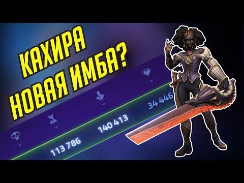КАХИРА НОВАЯ ИМБА? // TOTAL MVP 206 // HEROES OF THE STORM