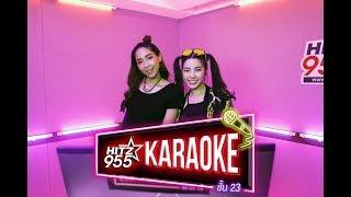 HitZ Karaoke ฮิตซ์คาราโอเกะ ชั้น 23 EP.36 WONDERFRAME