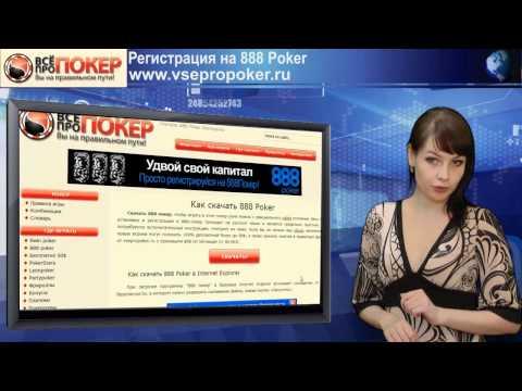 Зеркало 888 Poker,  регистрация, как скачать 888покер