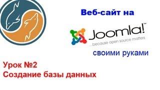 Создание базы данных - Сайт на Joomla! 2.5 - Урок 2