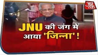JNU का नाम, सियासत का काम ! | Halla Bol With Anjana Om Kashyap