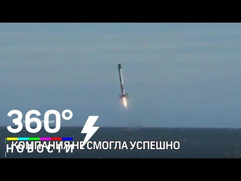 SpaceX утопила первую ступень Falcon 9 в океане