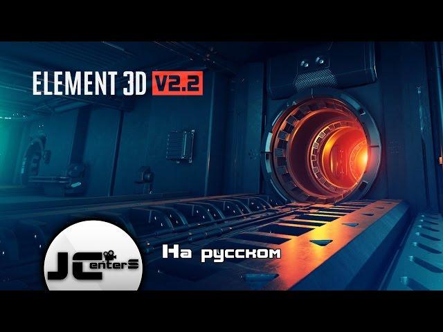 Element 3D V2.2 ????? ???????????! After Effects VideoCopilot ?? ???????. ??????? ?? JCenterS