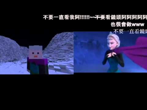【Let It Go】minecraft比較版(英文)