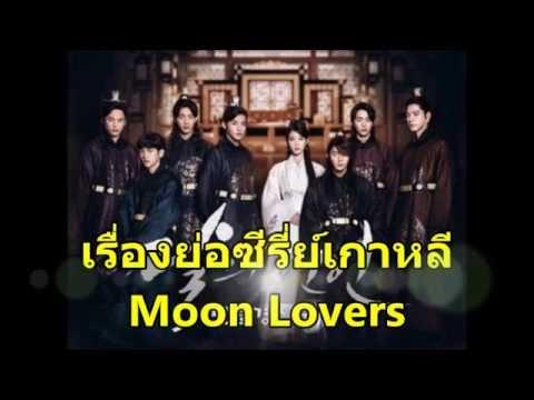 เรื่องย่อซีรี่ย์เกาหลี - Moon Lovers