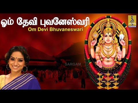 Om devi bhuvaneswari - a song from the album Devimandram Singer Kalpana Ragavendra