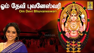 Om Devi Bhuvaneswari - A Song From The Album Devimandram Singer Kalpana Ragavendra