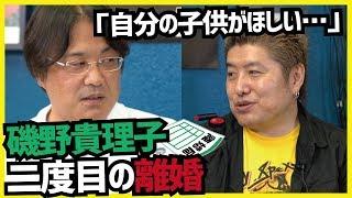 磯野貴理子 2度目の離婚報告【久田将義と吉田豪の噂のワイドショー】