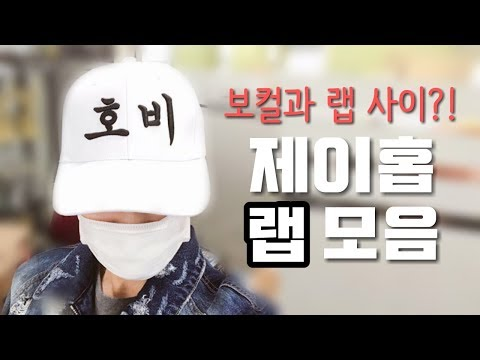 [방탄소년단/제이홉] 보컬과 랩...