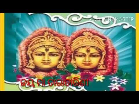 🌺🌺🌺Maa taratarini 🌻New bhajan 2017 (ମା ତାରାତାରିଣୀଙ୍କ ନୂଆ ଭଜନ