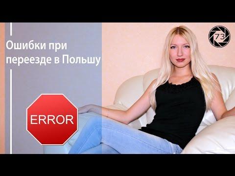 Беларусы в Польше. Ошибки при переезде