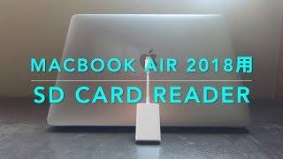 MacBook Air用SD Card Reader転送速度が遅くならないよう純正品を買ってみた。 / MacBook Air 2018 SD Card Reader thumbnail