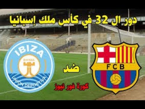 Photo of مشاهدة مباراة برشلونة وايبيزا بث مباشر اليوم 22-01-2020 كاس ملك اسبانيا – الرياضة