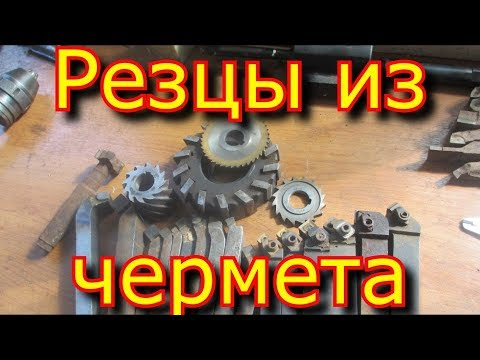 Резцы и фрезы по металлу из ЧЕРМЕТА!!! / Ништяки из чермета / Cutters For Metal From CHERMET!