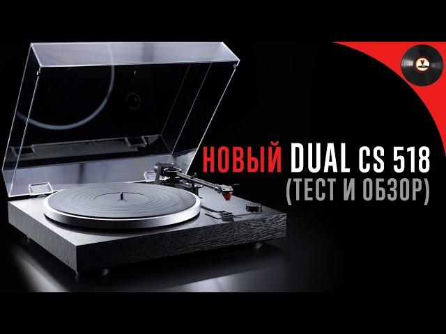 Новый проигрыватель Dual CS 518 (тест и обзор)