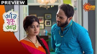 Aye Khuku Aye - Preview | 12th Nov 19 | Sun Bangla TV Serial | Bengali Serial