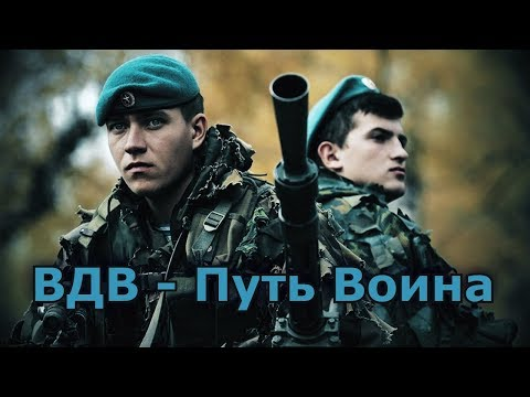 """Russian Airborne Troops -""""The Way Of The Warrior"""" 2018"""
