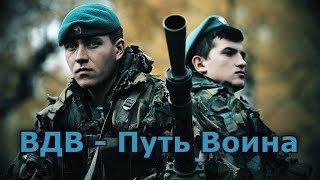 "Russian Airborne Troops -""The Way Of The Warrior"" 2018"