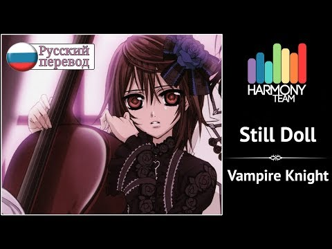 [Vampire Knight RUS cover] Sabi-tyan – Still Doll [Harmony Team]
