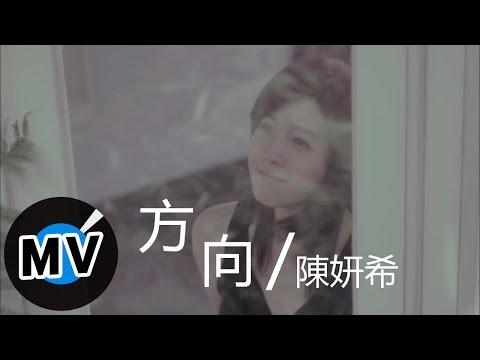 陳妍希 Michelle Chen - 方向 (官方版MV) - 韓劇『想你』片尾曲