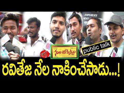 Nela Ticket Public Talk   Ravi Teja Nela Ticket Review / Response / Audience Talk   Gossip Adda